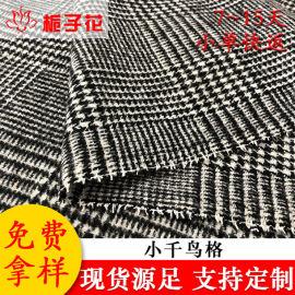 江阴粗纺毛呢面料工厂女装小千鸟格布料