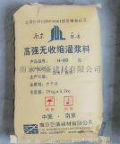 高強無收縮灌漿料H60