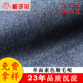 毛呢布料厂家生产羊毛外套单面呢布料