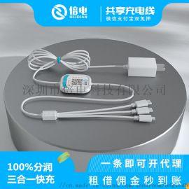 共享充电线