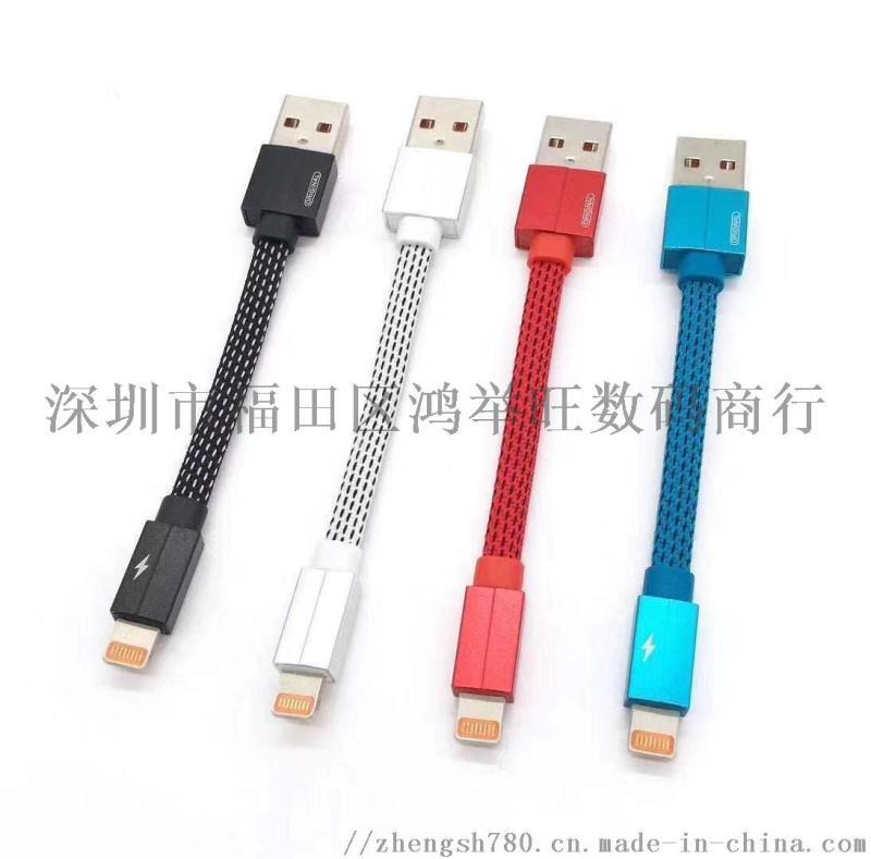 苹果安卓type-c编织数据线 10厘米短充电线