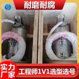 潜水搅拌器 小型潜水搅拌机 耐磨耐腐 兰江