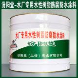 水厂  水性树脂防腐防水涂料、生产销售、涂膜坚韧