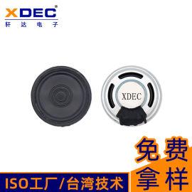 轩达23*4.0Hmm 8Ω0.5W扬声器喇叭