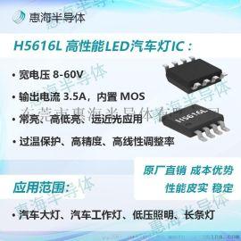 LED汽车灯芯片惠海H5616L高精度12-60V