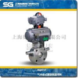 气动保温球阀,BQ671F气动薄型保温球阀