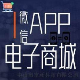 电子商城微信商城APP定制开发