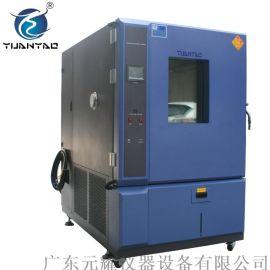 快速温变试验箱 800L