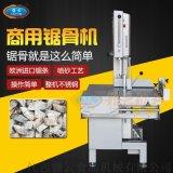 廣州食品工廠加工生產用鋸骨機