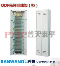 864芯光纤配线柜/架(ODF)