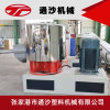pvc塑料高速混合機 高速塑料攪拌機