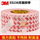 双面胶强力胶带 3M防水耐高温双面胶 可模切冲型