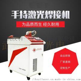 1500W铝合金焊接设备 不锈钢自动焊接设备价格