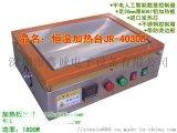 防护栏电子恒温加热台JR-4030B防烫型加热台
