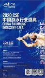 CSE上海泳池SPA展--嬰幼兒游泳行業盛典