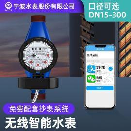 旋翼式液封光电直读水表 远程智能预付费水表DN15-300 赠抄表系统