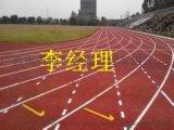 南宁全塑型塑胶跑道