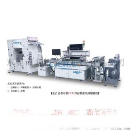 力超全自动丝印机,研发定制全自动丝印机公司,众多客户**