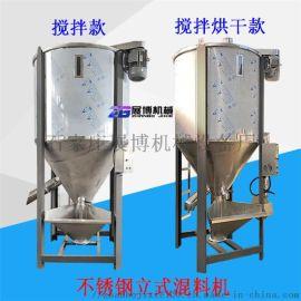塑胶粒子立式混料机塑料二次回料烘干搅拌机