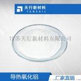 氧化铝导热粉 导热用氧化铝 类球形氧化铝 填充量高