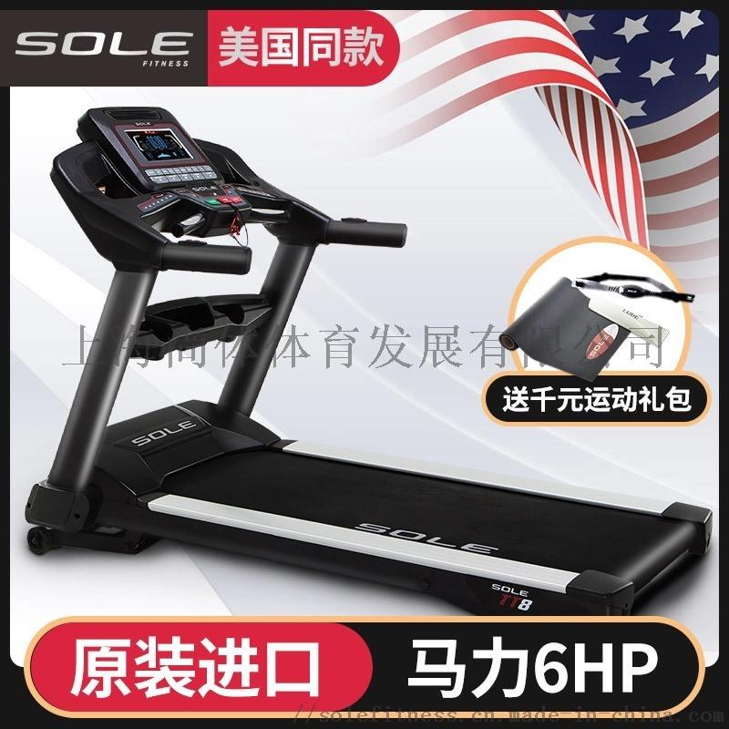 美国速尔TT8L跑步机家用**进口健身房专用