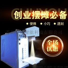 便携式光纤激光打标机金属不锈钢定制光纤激光打标机