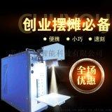 攜帶型光纖鐳射打標機金屬不鏽鋼定製光纖鐳射打標機