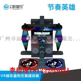 幻影星空VR虚拟现实音乐游戏模拟器双人同台竞技