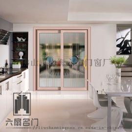六扇名门铝合金推拉门推拉门玻璃门厨房阳台推拉门
