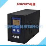 100V/110VUPS電源