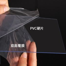 酒盒用PVC透明帖片 环保PVC吸塑片材 PVC吸塑片材厂家