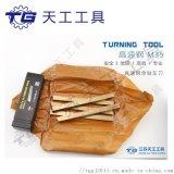 【天工工具】TG 含钴高速钢M35方车刀白钢刀