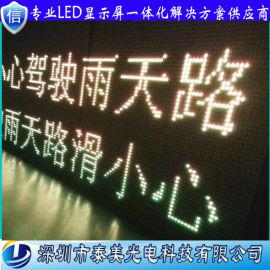 双色LED屏 户外P16双色显示屏 交通诱导屏