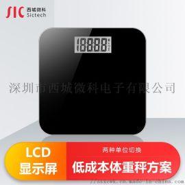 太阳能人体秤方案_IC芯片/PCBA_西城微科