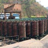 大型螺旋溜槽 BLL900型重力選鉻鐵礦溜槽