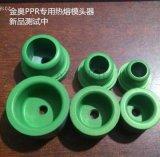 金奥PPR热熔器绿色模头加厚塑焊机20-32金奥热熔机焊烫头