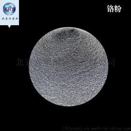99.95%80-325目进口高纯铬粉冶金金属铬粉