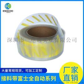 SMT生產廠家31系列富士自動接料帶