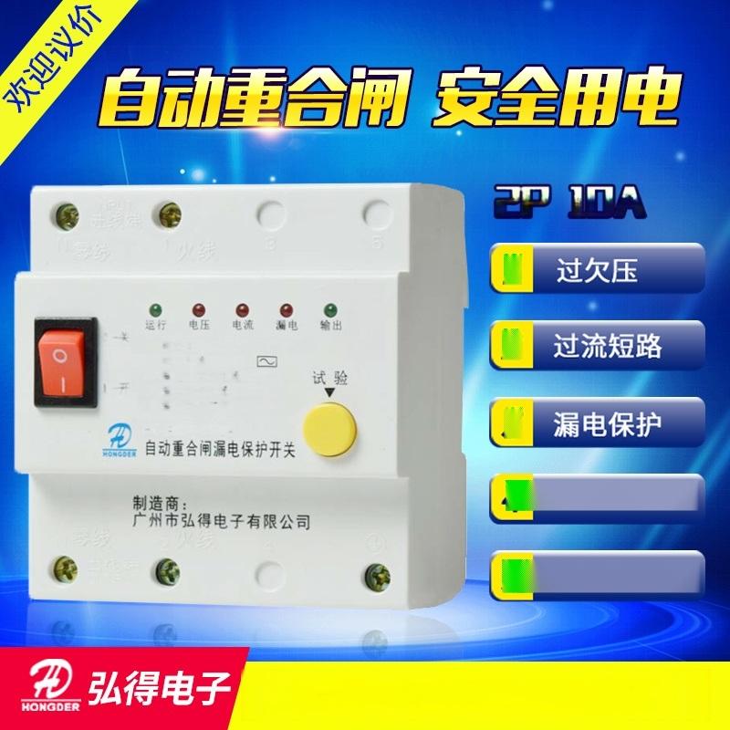 HD10A自动重合闸漏电保护开关