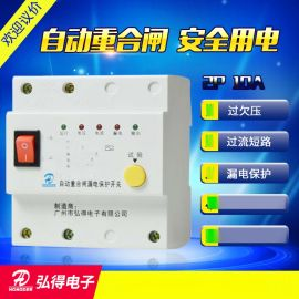 HD10A自動重合閘漏電保護開關