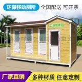 厂家直销移动厕所卫生间 户外环保公厕 公共卫生间