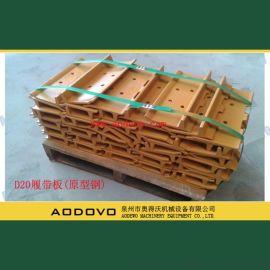 推土机履带板 挖掘机履带板 D20履带板