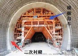 玉溪隧道二衬超细水泥注浆料