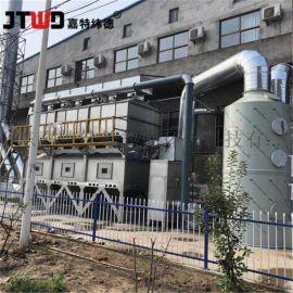 废气处理设备公司有机废气处理设备催化燃烧设备