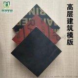 淄博建筑桥梁专用板胶合力强黑模板星冠木业