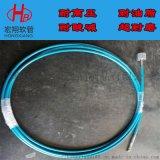 超高壓清洗機水清洗軟管,鋼絲纏繞超高壓樹脂軟管