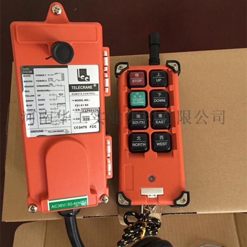 亚重CD型电动葫芦用F21-E1B型无线遥控器