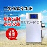 饮用水消毒投加装置二氧化氯发生器