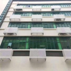 商业区外墙铝合金空调罩 住宅区外墙隔热空调罩厂家