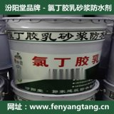 氯丁胶乳水泥砂浆防水剂厂家直销/外墙防水、防水剂